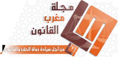 مجلة مغرب القانون